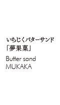 いちじくバターサンド「夢果菓」