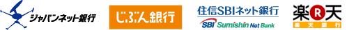 ジャパンネット銀行/じぶん銀行/住信SBIネット銀行/ペイジー/楽天銀行
